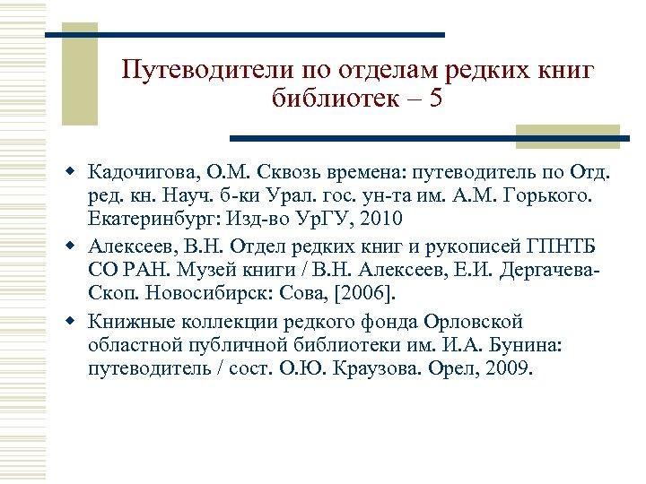 Путеводители по отделам редких книг библиотек – 5 w Кадочигова, О. М. Сквозь времена: