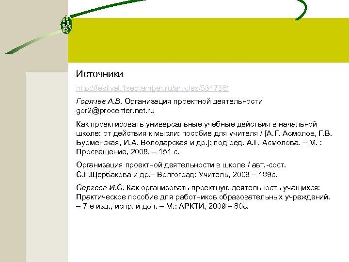 Источники http: //festival. 1 september. ru/articles/534738/ Горячев А. В. Организация проектной деятельности gor