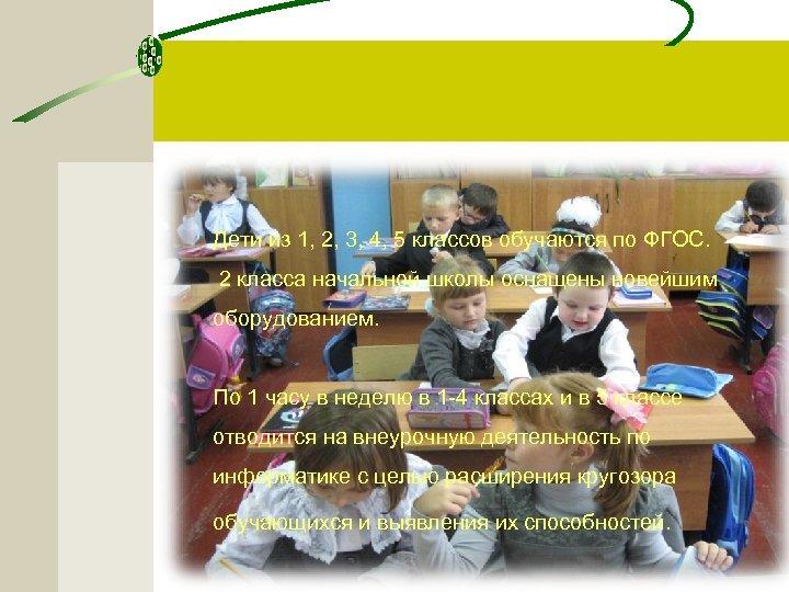 Дети из 1, 2, 3, 4, 5 классов обучаются по ФГОС. 2 класса