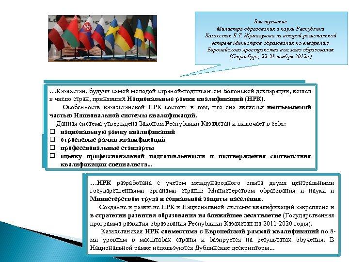 Выступление Министра образования и науки Республики Казахстан Б. Т. Жумагулова на второй региональной встрече