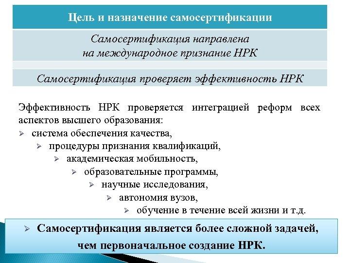 Цель и назначение самосертификации Самосертификация направлена на международное признание НРК Самосертификация проверяет эффективность НРК