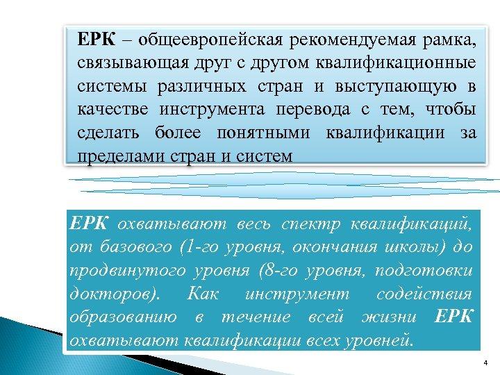 ЕРК – общеевропейская рекомендуемая рамка, связывающая друг с другом квалификационные системы различных стран и