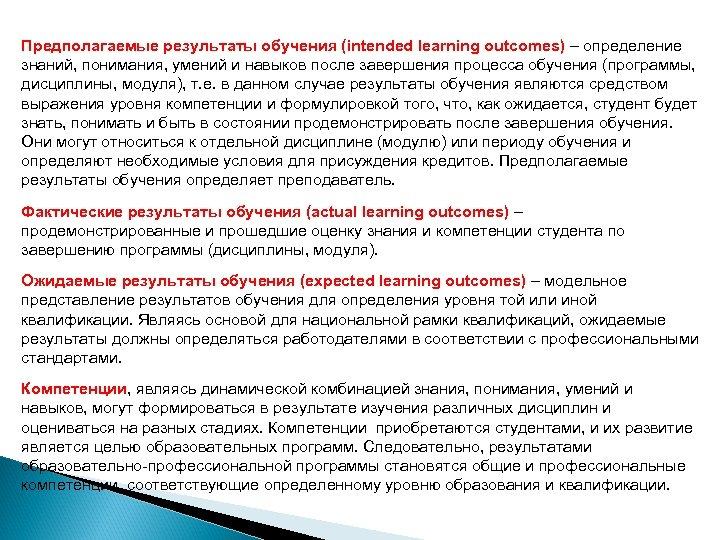 Предполагаемые результаты обучения (intended learning outcomes) – определение знаний, понимания, умений и навыков после