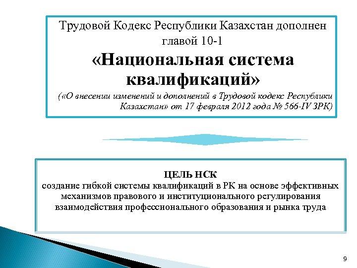 Трудовой Кодекс Республики Казахстан дополнен главой 10 -1 «Национальная система квалификаций» ( «О внесении