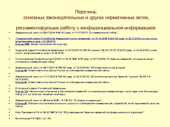 Перечень основных законодательных и других нормативных актов, регламентирующих работу с конфиденциальной информацией • Федеральный