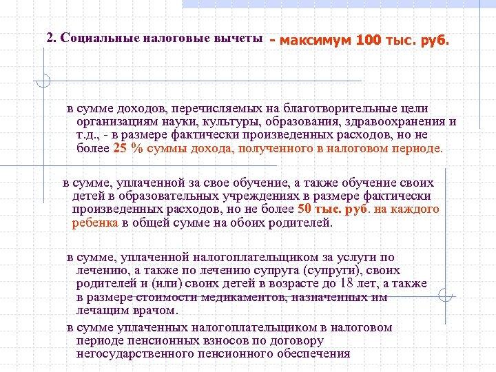 2. Социальные налоговые вычеты - максимум 100 тыс. руб. в сумме доходов, перечисляемых на