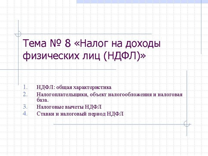 Тема № 8 «Налог на доходы физических лиц (НДФЛ)» 1. 2. 3. 4. НДФЛ: