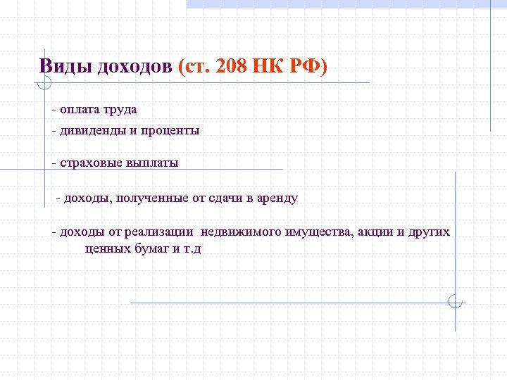 Виды доходов (ст. 208 НК РФ) - оплата труда - дивиденды и проценты -