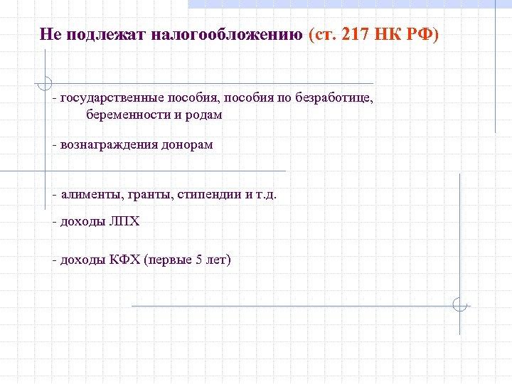 Не подлежат налогообложению (ст. 217 НК РФ) - государственные пособия, пособия по безработице, беременности
