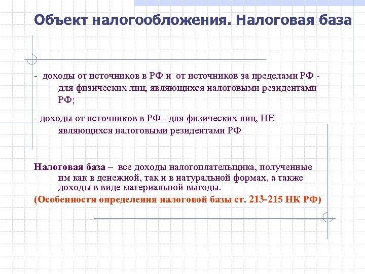 Объект налогообложения. Налоговая база - доходы от источников в РФ и от источников за