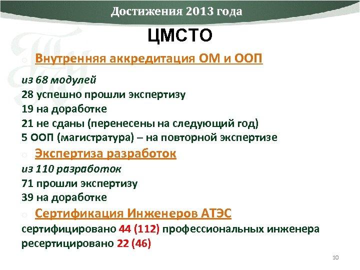 Достижения 2013 года ЦМСТО o Внутренняя аккредитация ОМ и ООП из 68 модулей 28