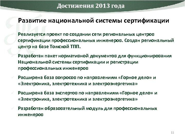 Достижения 2013 года Развитие национальной системы сертификации ü Реализуется проект по создании сети региональных