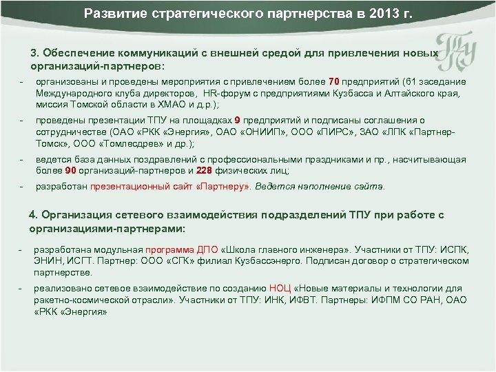 Развитие стратегического партнерства в 2013 г. 3. Обеспечение коммуникаций с внешней средой для привлечения
