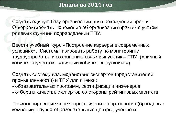 Планы на 2014 год Создать единую базу организаций для прохождения практик. Откорректировать Положение об
