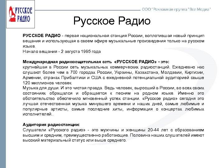 Русское Радио РУССКОЕ РАДИО - первая национальная станция России, воплотившая новый принцип вещания и