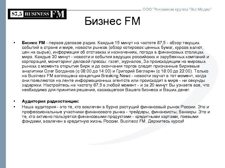 Бизнес FM • Бизнес FM - первое деловое радио. Каждые 15 минут на частоте