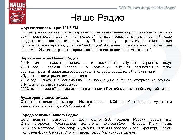 Наше Радио Формат радиостанции 101, 7 FM: Формат радиостанции предусматривает только качественную русскую музыку