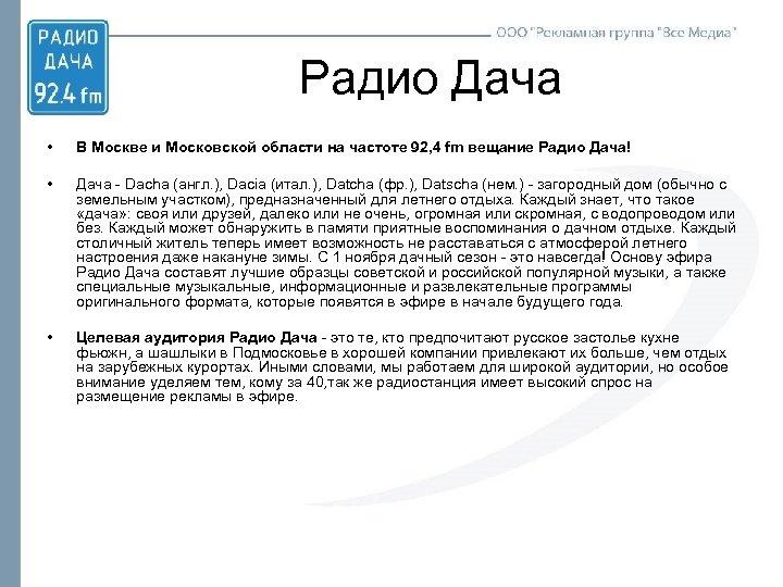 Радио Дача • В Москве и Московской области на частоте 92, 4 fm вещание