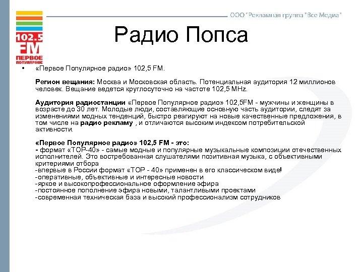 Радио Попса • «Первое Популярное радио» 102, 5 FM. Регион вещания: Москва и Московская