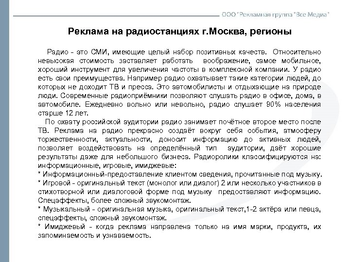 Реклама на радиостанциях г. Москва, регионы Радио - это СМИ, имеющие целый набор позитивных