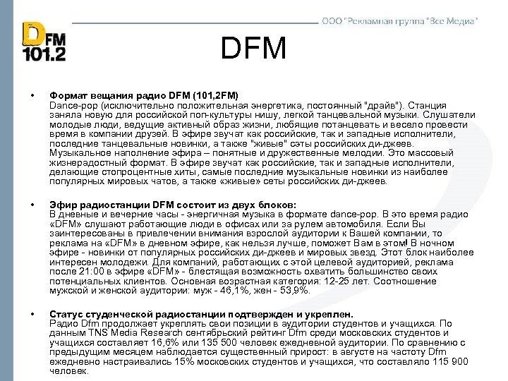 DFM • Формат вещания радио DFM (101, 2 FM) Dance-pop (исключительно положительная энергетика, постоянный