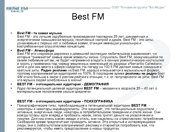 Best FM • • • Best FM - та самая музыка Best FM -