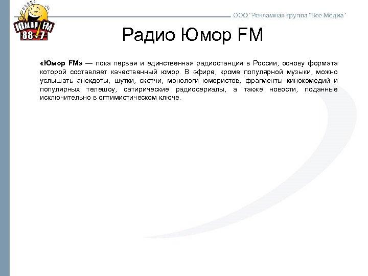 Радио Юмор FM «Юмор FM» — пока первая и единственная радиостанция в России, основу