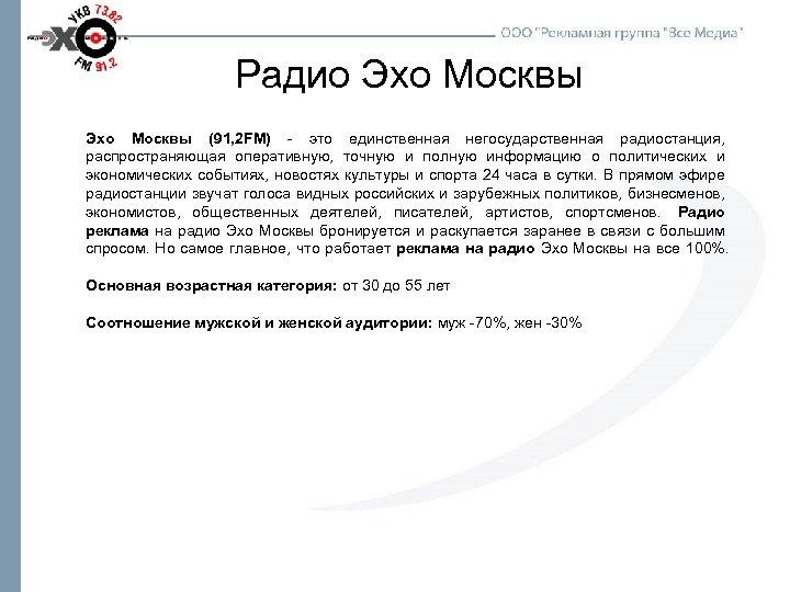 Радио Эхо Москвы (91, 2 FM) - это единственная негосударственная радиостанция, распространяющая оперативную, точную