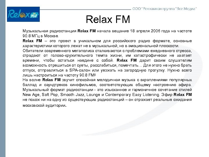 Relax FM Музыкальная радиостанция Relax FM начала вещание 18 апреля 2006 года на частоте