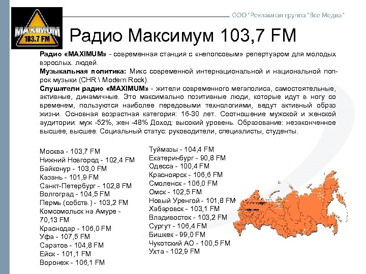 Радио Максимум 103, 7 FM Радио «MAXIMUM» - современная станция с «непопсовым» репертуаром для