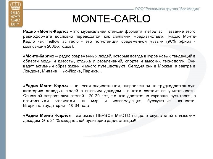 MONTE-CARLO Радио «Монте-Карло» - это музыкальная станция формата mellow ac. Название этого радиоформата дословно