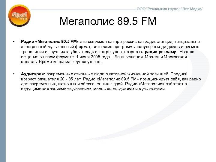 Мегаполис 89. 5 FM • Радио «Мегаполис 89. 5 FM» это современная прогрессивная радиостанция,