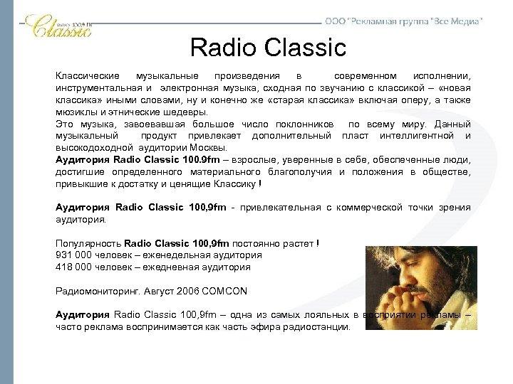 Radio Classic Классические музыкальные произведения в современном исполнении, инструментальная и электронная музыка, сходная по