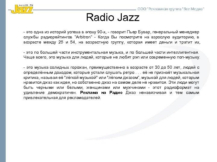 Radio Jazz - это одна из историй успеха в эпоху 90 -х, - говорит