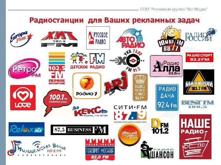 Радиостанции для Ваших рекламных задач