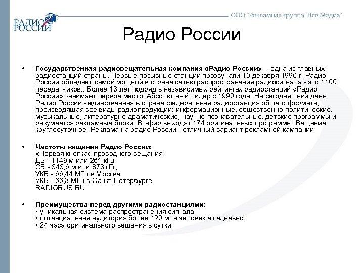 Радио России • Государственная радиовещательная компания «Радио России» - одна из главных радиостанций страны.