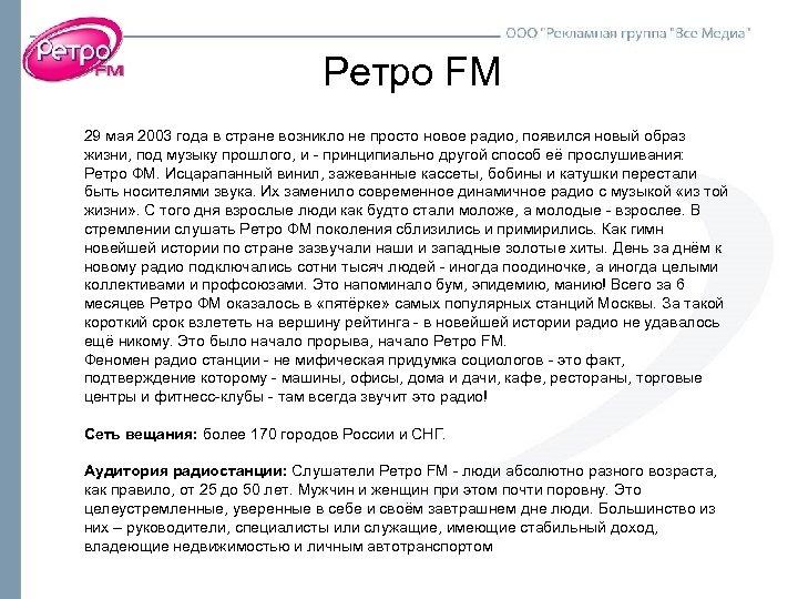 Ретро FM 29 мая 2003 года в стране возникло не просто новое радио, появился