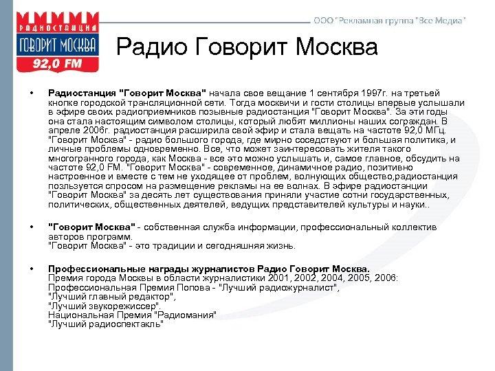 Радио Говорит Москва • Радиостанция