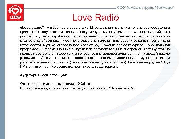 Love Radio «Love радио