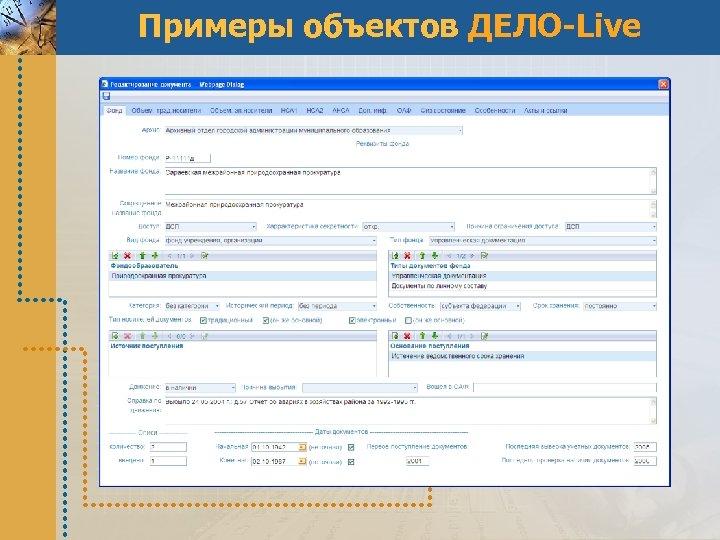 Примеры объектов ДЕЛО-Live