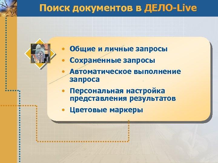 Поиск документов в ДЕЛО-Live • Общие и личные запросы • Сохраненные запросы • Автоматическое