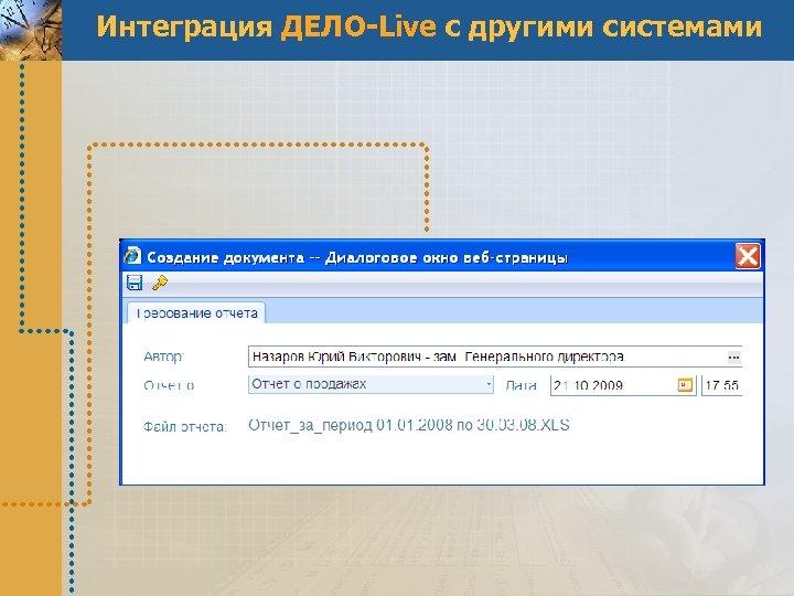 Интеграция ДЕЛО-Live с другими системами