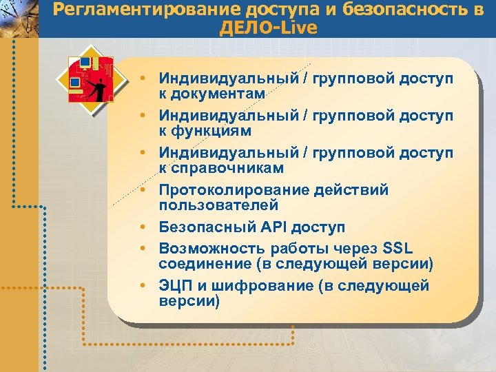 Регламентирование доступа и безопасность в ДЕЛО-Live • Индивидуальный / групповой доступ к документам •