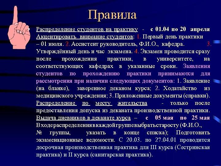 Правила • Распределение студентов на практику - с 01. 04 по 20 апреля Акцентировать