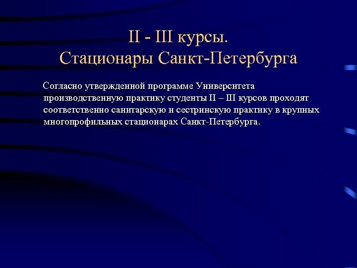 II - III курсы. Стационары Санкт-Петербурга Согласно утвержденной программе Университета производственную практику студенты II