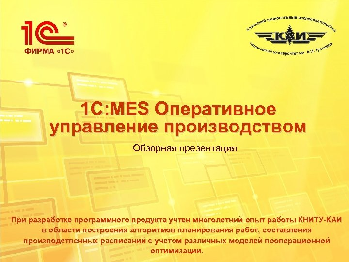 1 С: MES Оперативное управление производством Обзорная презентация При разработке программного продукта учтен многолетний