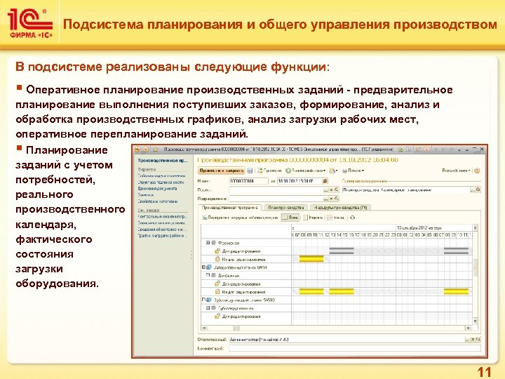 Подсистема планирования и общего управления производством В подсистеме реализованы следующие функции: § Оперативное планирование