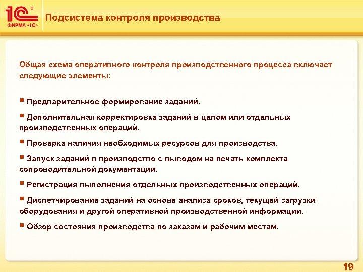 Подсистема контроля производства Общая схема оперативного контроля производственного процесса включает следующие элементы: § Предварительное