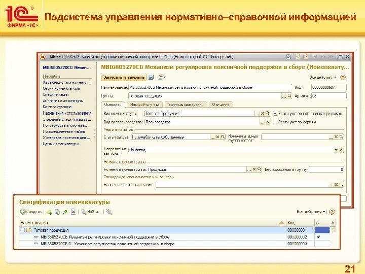 Подсистема управления нормативно–справочной информацией 21