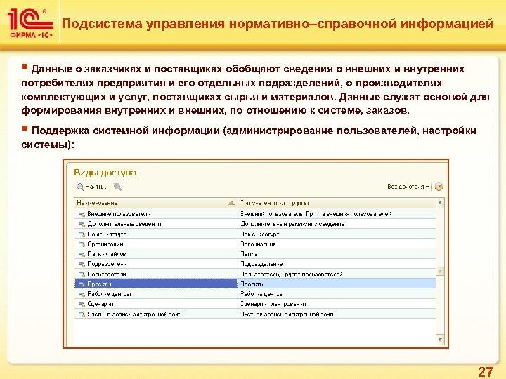 Подсистема управления нормативно–справочной информацией § Данные о заказчиках и поставщиках обобщают сведения о внешних